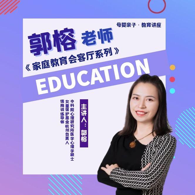 郭榕老师家庭教育会客厅系列