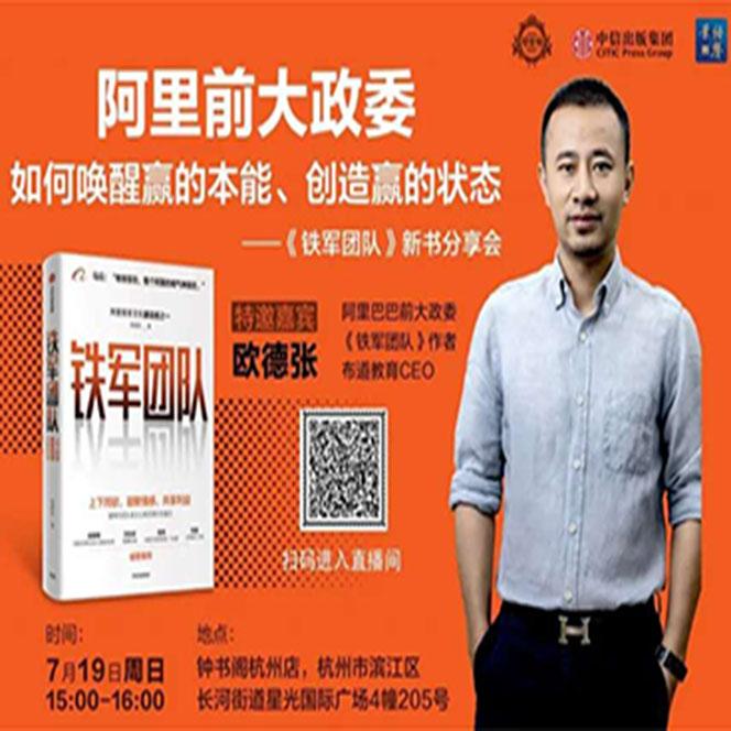 阿里前大政委:如何唤醒赢创造赢的状态——《铁军团队》新书分享会