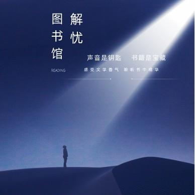 KK直播——解忧图书馆