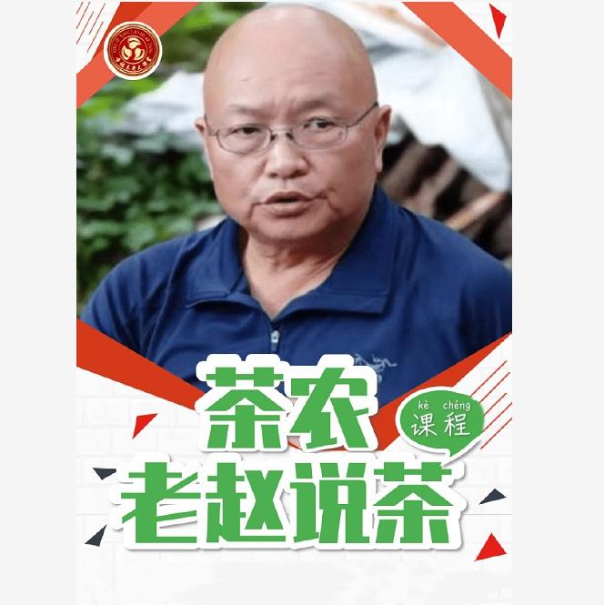 赵剑文|《中国茶文化》茶农老赵说茶