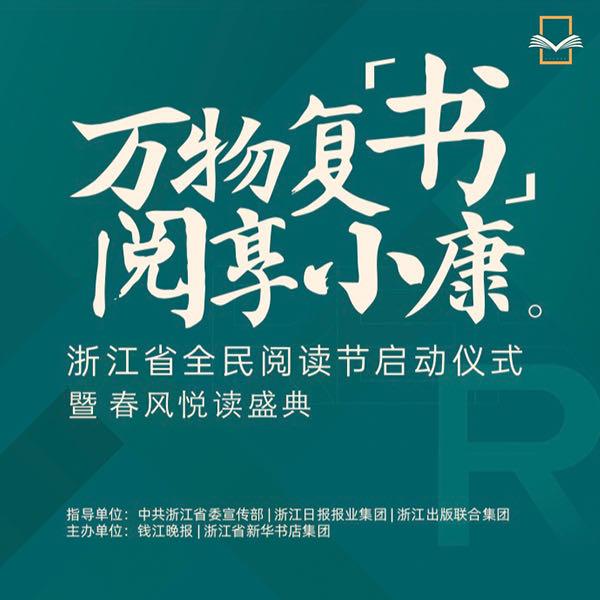 浙江省全民阅读节启动仪式暨2020春风悦读盛典