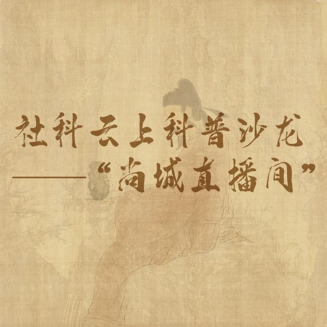 """社科云上科普沙龙——""""尚城直播间"""""""