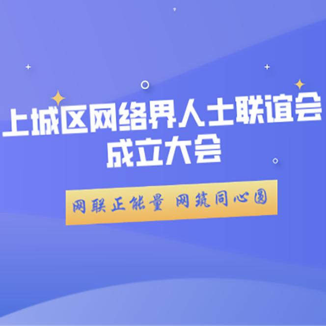 """""""网联正能量 网筑同心圆""""   上城区网络界人士联谊会成立"""