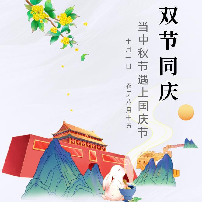 迎中秋,庆国庆——华语之声祝您双节快乐!