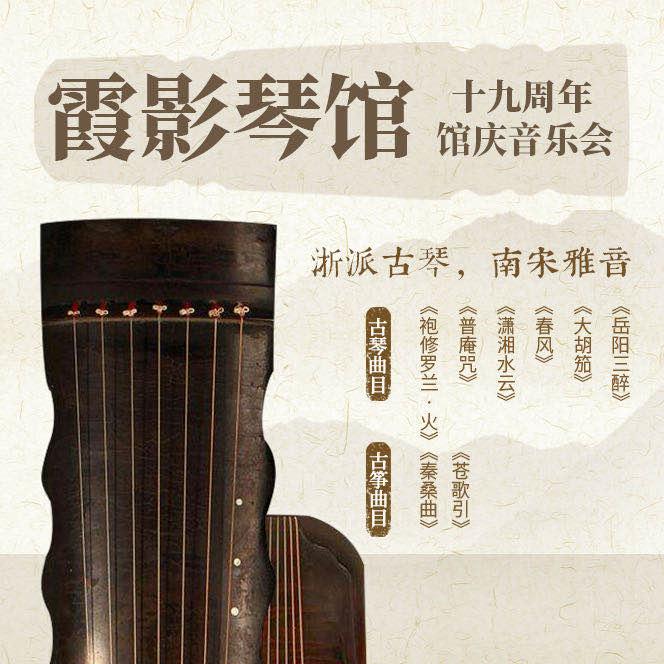 霞影琴馆十九周年馆庆音乐会