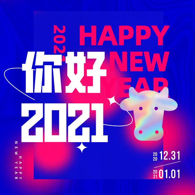 你好 ~ 2021 ~