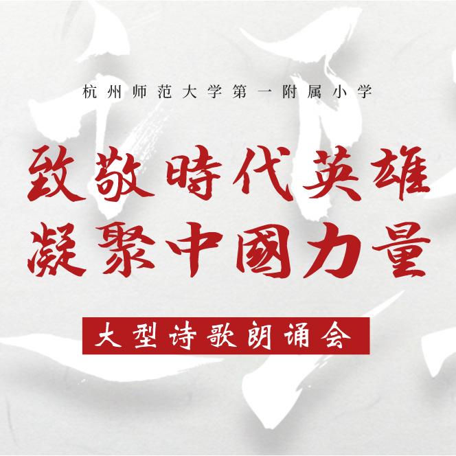 """杭州师范大学第一附属小学""""致敬时代英雄 凝聚中国力量""""——大型诗歌朗诵会"""