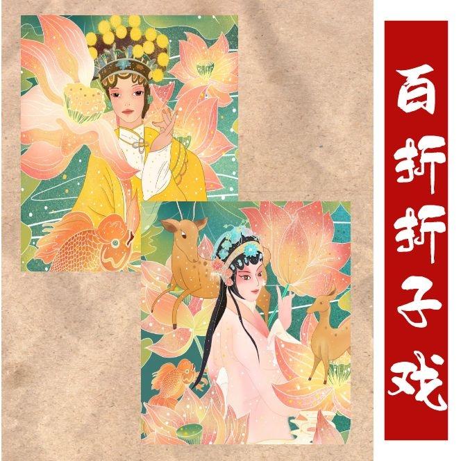 百折折子戏(一)