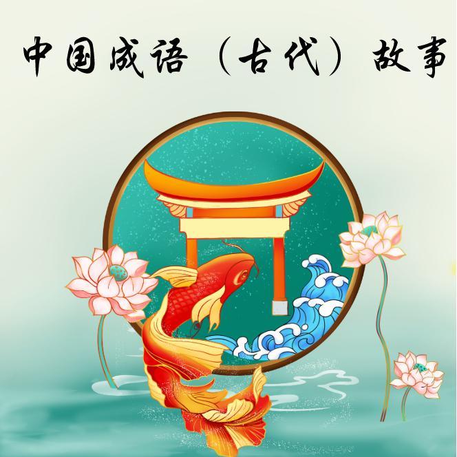 中国成语(古代)故事