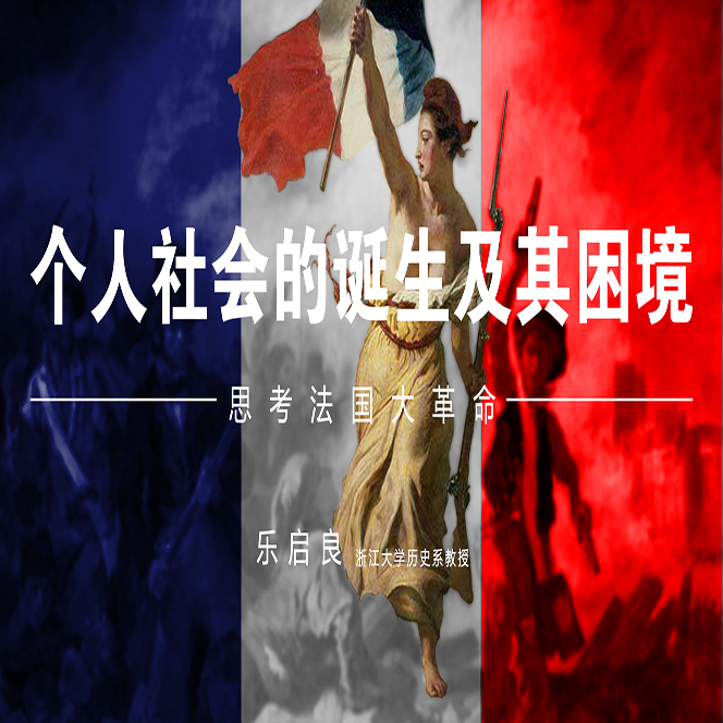 个人社会的诞生及其困境——思考法国大革命(乐启良)