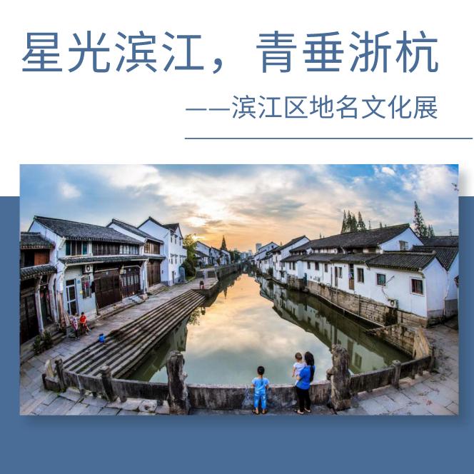 """""""星光滨江,青垂浙杭""""滨江区地名文化展"""