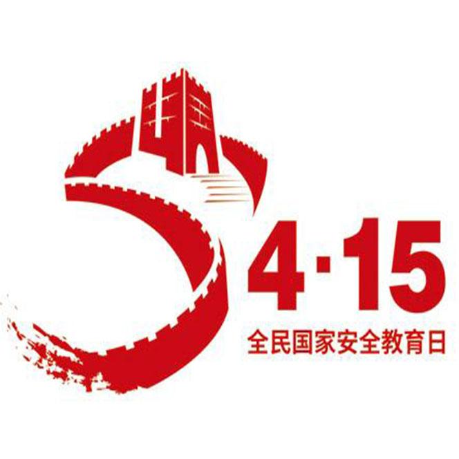 4.15全民国家安全教育日