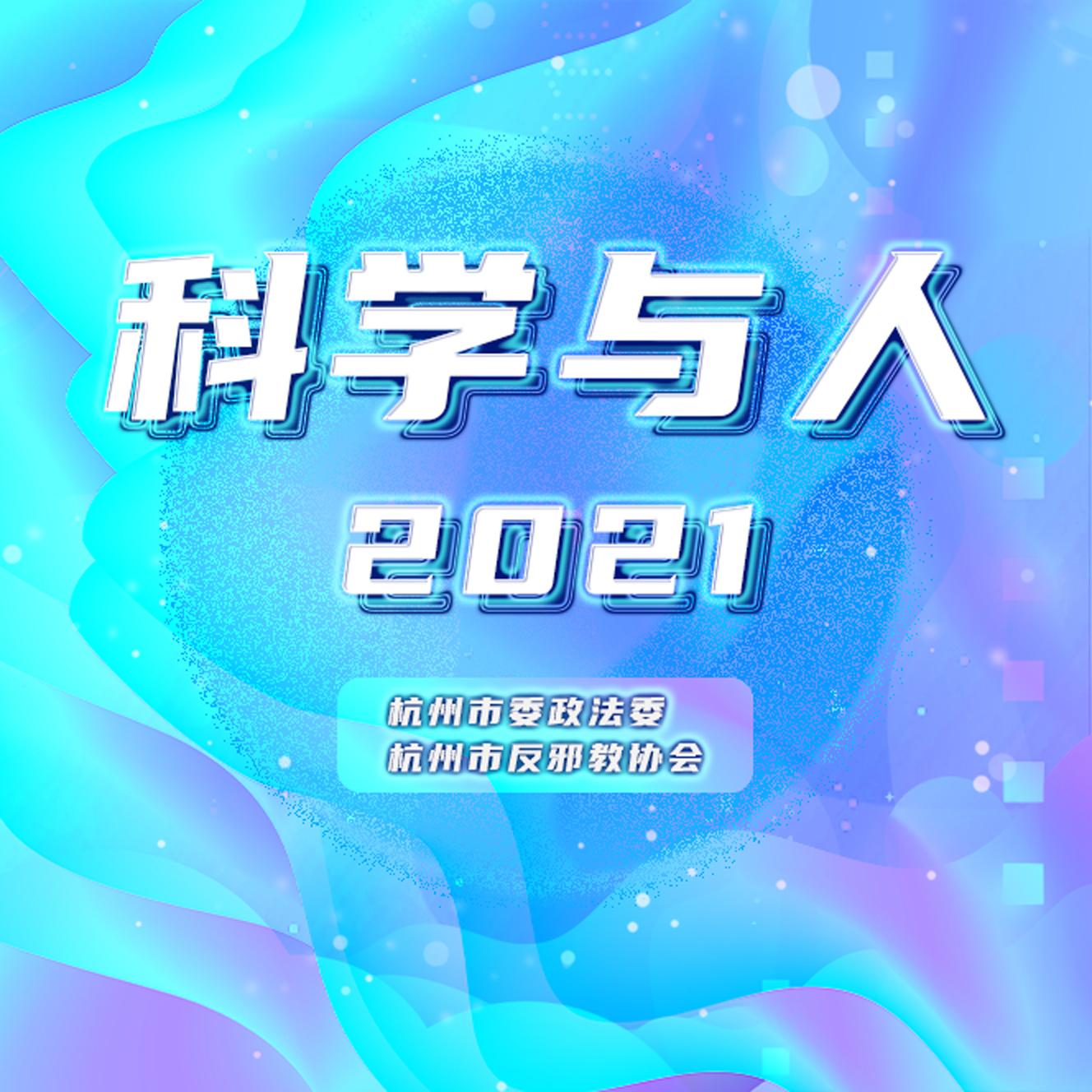《科学与人》反邪专题栏目【2021】