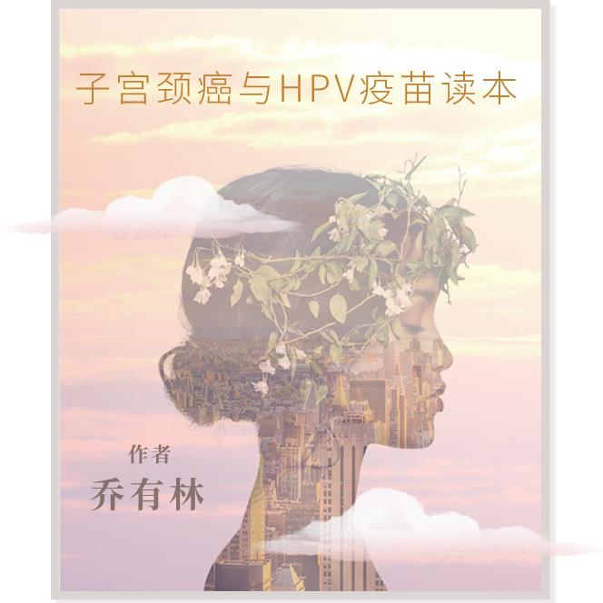 子宫颈癌与HPV疫苗读本