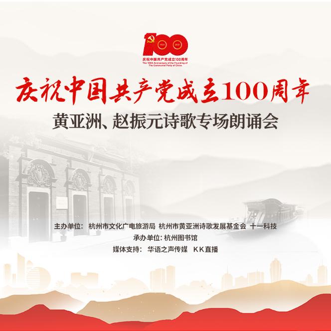 庆祝中国共产党成立100周年 黄亚洲、赵振元诗歌专场朗诵会