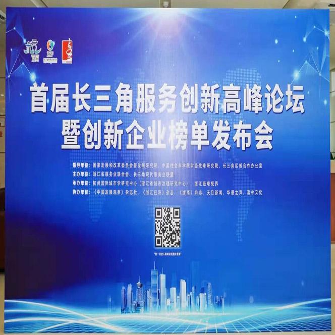 首届长三角服务创新高峰论坛