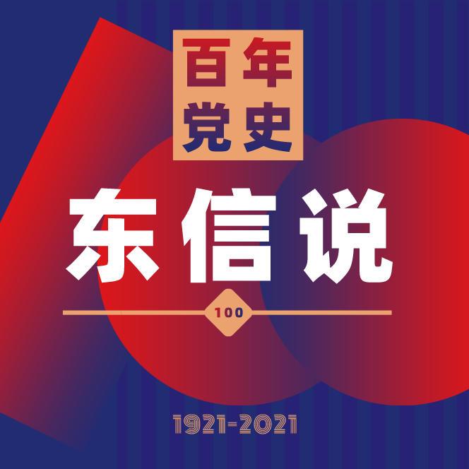 百年党史:东信说