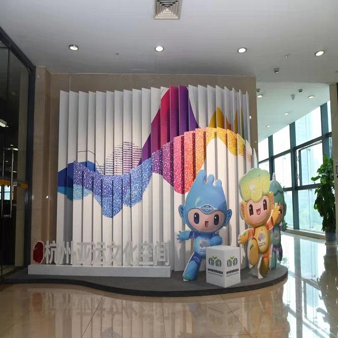 【杭州亚运文化空间】